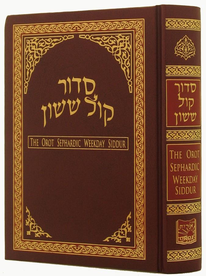 Siddur Contents: Shabbat & Holiday Liturgy - My Jewish Learning