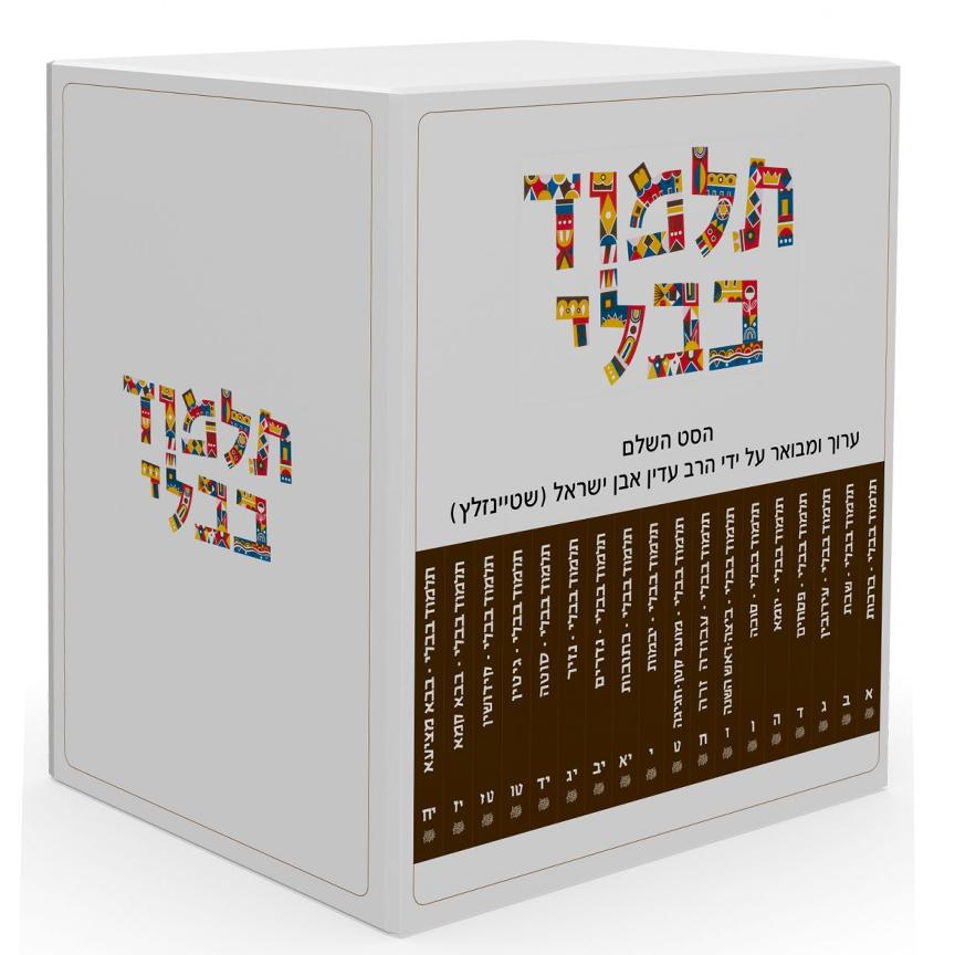 Talmud / Gemara - Shas Sets