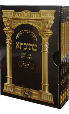 Mesivta Gemara Talmud Extensive Commentary, Pesachim, Large Size Vols 1, 3, 4, 5