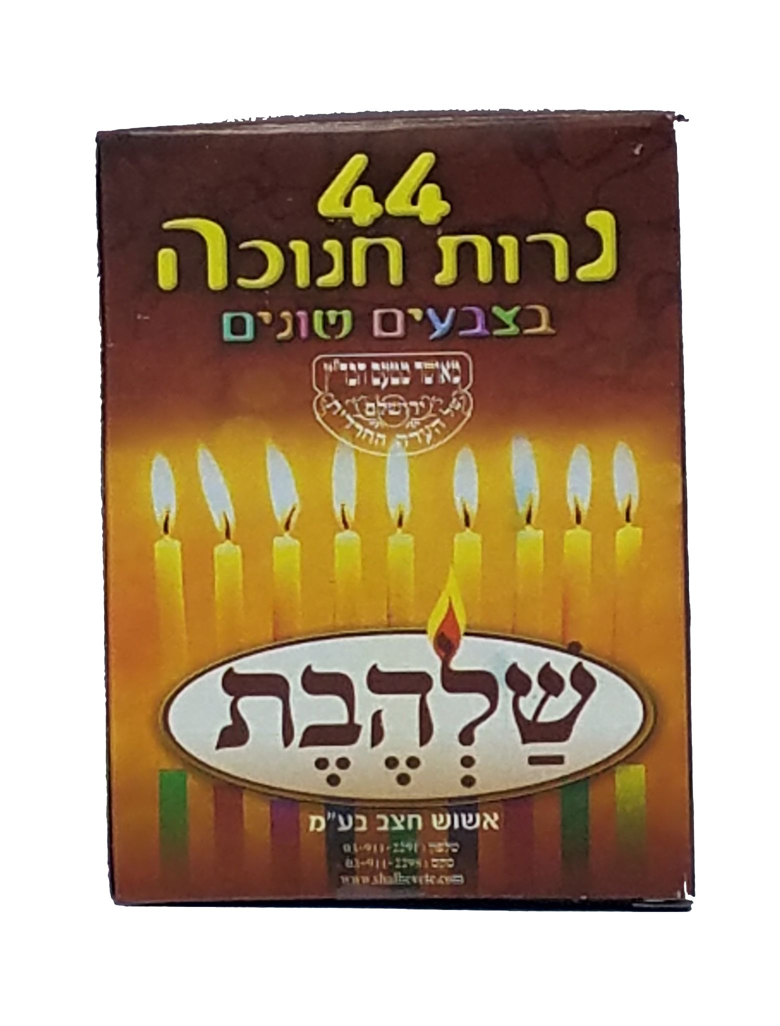 Box of 44 Made in Israel Chanukah Candles