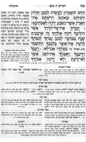 מקראות גדולות המאור
