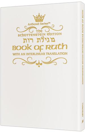 Schottenstein Edition Interlinear Ruth with Birkas Hamazon