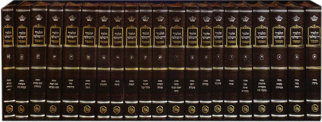 Talmud Yerushalmi Hama'or 21 Volume Set