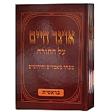 Otzar Chaim On Torah 5 Volumes