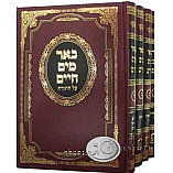 Be'er Mayim Chaim 4 Volume Set