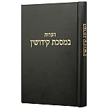He'aros on Masechta Kiddushin by Rabbi Elyashiv