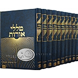 Talalei Oros on Torah - 10 Volume Set