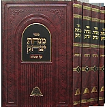 Minchas Yitzchak Al Hatorah and Moadim / 4 Volume Set