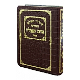 Bais Tefillah Full Siddur and Tehillim Recycled Leather / Pocket Size