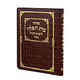 Bais Tefillah Weekday Siddur Recycled Leather / Pocket Size