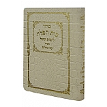 Bais Tefillah Weekday Siddur with Tehillim Recycled Leather / Pocket Size