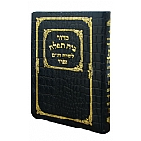 Bais Tefillah Shabbos and Yom Tov Siddur Recycled Leather / Pocket Size