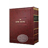 Nesivas Shalom on Torah 5 Volume Set