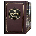 Ohel Yakov - Dubna Magid 7 Volume set