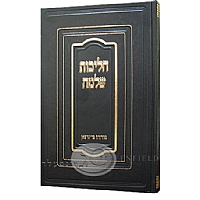 Halichos Shlomo Volume Two Pesach and Shavuos