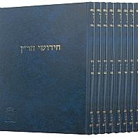 Chidushei HaRan Al HaShas / 8 Volume Set