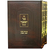 Bnei Yissachar with Biur Hatzvi V'Hatzedek / 3 Volume Set