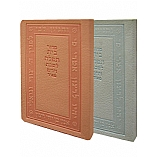 Bais Tefillah Shabbos and Yom Tov Siddur P.U. Leather / Pocket Size