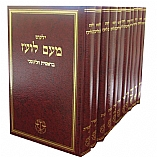 Yalkut Me'am Loez on Torah / 11 Volume Set