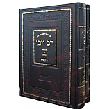Rav Yave / Two Volume Set