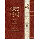 Mishnah Behirah on Keilim / Volume 1