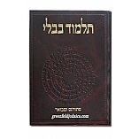 Gemara Steinsaltz / New Vilna Edition Menachos Volume One