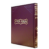 Mishneh Torah Rambam Mishpatim Volume 11 / Medium Size (Frankel Edition)