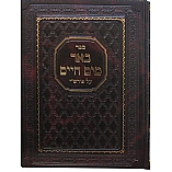 Be'er Mayim Chaim on Perush Rashi