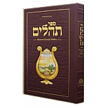 Illustrated Family Tehillim Maroon Leather Look Cover