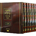 Mishna Berurah Oz Vehadar Menukad - Pocket Size 6 Volume Set
