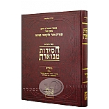Chassidus Mevueres on Moadim / Volume Two