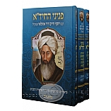 Peninei Hachida on Torah / 3 Volume Set