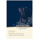 Sefer HaParshiyos / Bereishis and Shemos