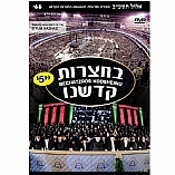 Bechatzros Kodsheinu - Featuring Highlights of the Siyum Hashas 5772 DVD