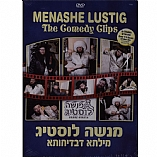 Menashe Lustig / The Comedy Clips DVD