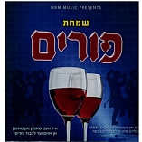 Simchas Purim CD