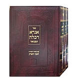 Agra Dekallah with Biur Hatzvi VeHatzedek / 3 Volume Set