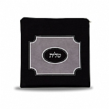 Suede Feel Frame Design Print Tallit / Tefillin Bag in Black and Grey Shades