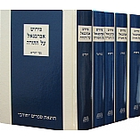 Abarbanel Al HaTorah 5 Volume Set