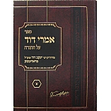 Imrei Dovid On Torah Radomsk / 2 Volume Set