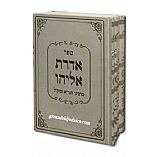 Aderes Eliyahu - 4 Volume Set