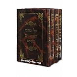 Kol Kisvei Chofetz Chaim - 4 Volume Set