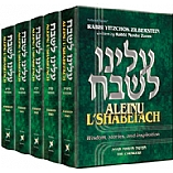 Aleinu L'Shabei'ach 5 Volume Slipcased Set