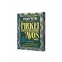 Pirkei Avos Treasury / Deluxe Gift Edition