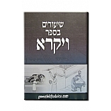 Shiurim B'sefer Vayikra / Volume One