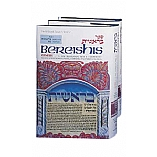Artscroll Commentary on Bereishis / Genesis 2 Volume Set