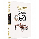 Gemara Steinsaltz English Talmud Bavli Masechet Pesahim Part 2 / Daf Yomi Size (Black and White Edition)