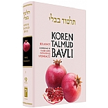 Gemara Steinsaltz English Talmud Bavli Masechet Berakhot / Standard Full Size (Color Edition)
