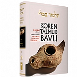 Gemara Steinsaltz English Talmud Bavli Masechet Shabbat Part 1 / Daf Yomi Size (Black and White Edition)