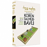 Gemara Steinsaltz English Talmud Bavli Masechet Eruvin Part 1 / Standard Full Size (Color Edition)